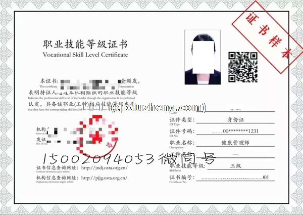 汽车维修证,健康管理师证,人力资源师证 (2).jpg